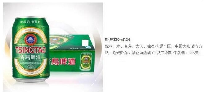 【【集团高温】青岛啤酒经典罐啤(11度) 330ml*24】【高温商品】青岛